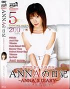 ごえもん vol.2 ANNAの日記