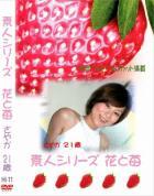 花と苺 #11 さやか21歳