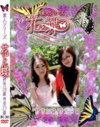 花と蝶 #283 静香28歳 香奈27歳