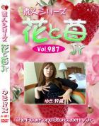 花と苺Jr Vol.897 ゆき19歳