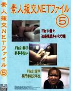 素人援交NETファイル 5