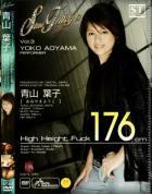 Ster Tokyo vol.3:青山葉子