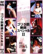 ゴリラ的厳選スペシャル Ⅱ vol.12:雪乃 奈美 玲美 楓 香奈 のぞみ