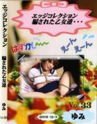 エッジコレクション 騙された乙女達 vol.33:ゆみ