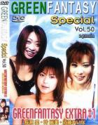 グリーン ファンタジー スペシャル vol.50 GREEN FANTASY EXTRA #1:長瀬愛 叶麗美 近藤れいな