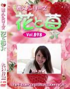 花と苺Jr Vol.898 れい19歳