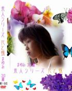 花と蝶 #141 まゆみ30歳
