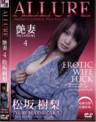 アルーア 艶妻 vol.4:松坂樹梨