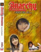 アナーキー - Anarchy Premium vol.538:星野ミク