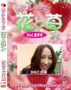 花と苺Jr Vol.899 かなこ19歳