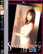 Sweet Memory DX 14:愛葉亜季 林かれん 松嶋加奈子