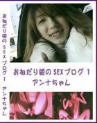 おねだり姫のSEXブログ 1:アンナ