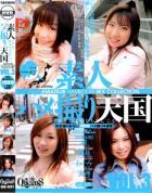 素人ハメ撮り天国 vol.3:唯 桃花 あいみ 実理