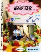 エッジコレクション 騙された乙女達 vol.35:森田 あさみ 聖子