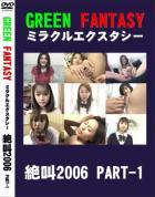 グリーンファンタジー - GREEN FANTASY ミラクルエクスタシー 絶叫2006 PART-1:多数
