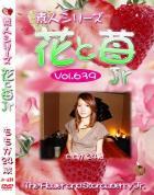 花と苺Jr vol.639 ももか 24歳