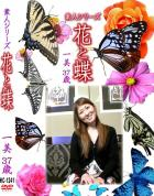 花と蝶 Vol.1241 一美37歳