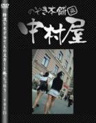 綺麗なモデルさんのスカート捲っちゃおう!! vol01