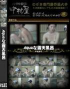露天風呂盗撮のAqu●ri●mな露天風呂 Vol.812