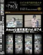 Aquaな露天風呂Vol.874 潜入盗撮露天風呂十判湯 其の二