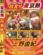 餌食珍道中 Vol.1511 上野由紀