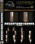 民家風呂専門盗撮師の超危険映像 vol.032
