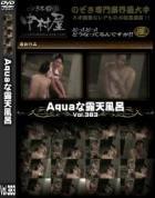 Aquaな露天風呂 Vol.383