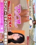 別刊マンコレ Vol.116 樹