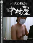 Doctor-X元医者による反抗 vol.10