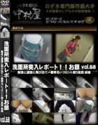 お銀さんの 洗面所突入レポート お銀 Vol.68 無謀に通路に飛び出て一番明るいフロント撮り実現