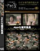 露天風呂盗撮のAqu●ri●mな露天風呂 Vol.813