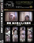 解禁 海の家4カメ洗面所 Vol.33
