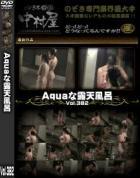 Aquaな露天風呂 Vol.382