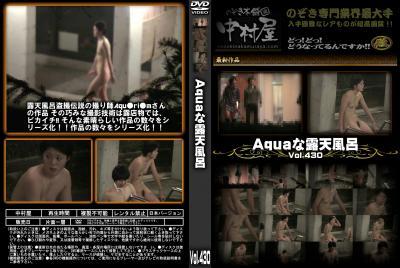 Aquaな露天風呂 Vol.430 -  - のぞき本舗中村屋