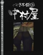 綺麗なモデルさんのスカート捲っちゃおう!! vol02