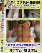 S級女子 初めての拘束プレイで性欲処理のおもちゃにされて♪