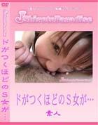 J-Shiroto ドがつくほどのS女が…