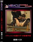 MIRACLE ドキュメント生撮り!ザ・M折檻中毒 01