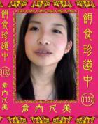 餌食珍道中 Vol.1132 倉内久美