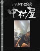 ハイビジョン盗撮!ショップ店員千人斬り!パンチラ編 vol.15