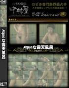 露天風呂盗撮のAqu●ri●mな露天風呂 Vol.777
