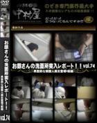 お銀さんの 洗面所突入レポート お銀 Vol.74 典型的な韓国人美女登場!前編