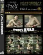 Aquaな露天風呂 Vol.900