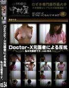 DoctorーX元医者による反抗vol.54