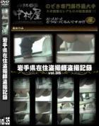 岩手県在住盗撮師盗撮記録vol.35