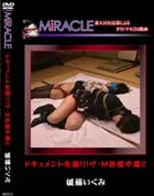MIRACLE ドキュメント生撮り!ザ・M折檻中毒 02