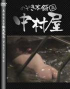 Aquaな露天風呂Vol.394