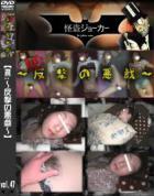 RE反撃の悪戯 Vol.47
