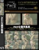 露天風呂盗撮のAqu●ri●mな露天風呂 Vol.778
