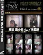 解禁 海の家4カメ洗面所 Vol.67